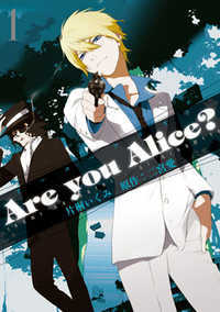 Are You Alice? 1巻 (2009)