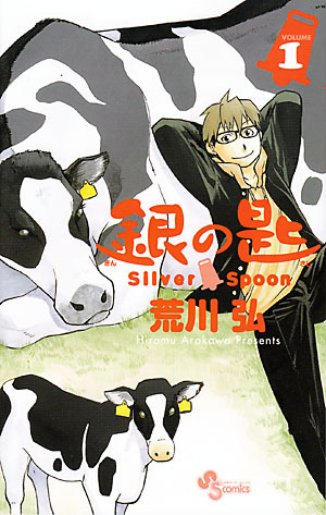 Silver Spoon, Vol. 1 (2011)
