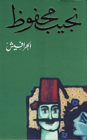 الحرافيش [The Harafish] (1977)